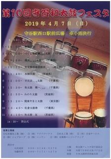守谷和太鼓フェスタ2019-コピー.jpg